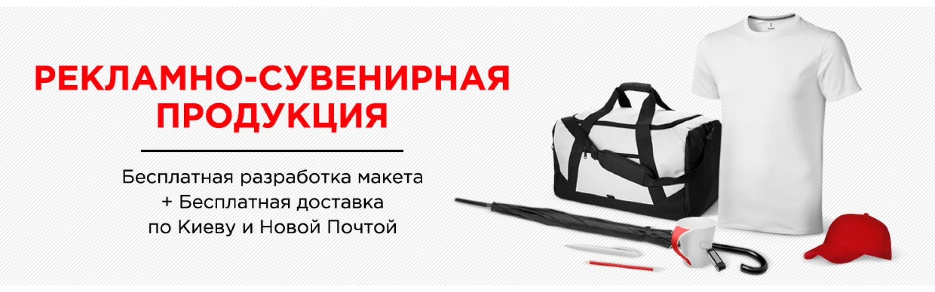 *Сувениры со склада в Киеве - за 1 день